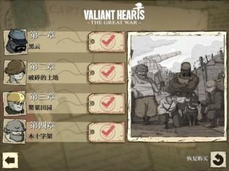IOS勇敢的心汉化版内购存档 全DLC下载免越狱