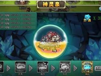 新部落守卫战英雄洗练技巧 神灵泉系统介绍