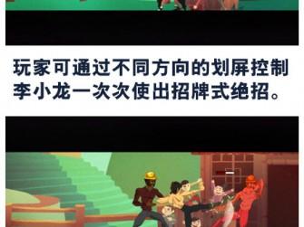 炫酷武打动作游戏《李小龙:进入比赛》评测