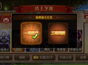 刀塔传奇3.2ios正式服上线诸位争霸玩法介绍