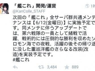 【6/7官推】舰队collection下周五加古改二实装