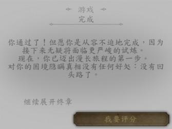 The Room(Asia)未上锁的房间第4章攻略