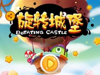 旋转城堡全部攻略更新 前5关含第四关攻略分享