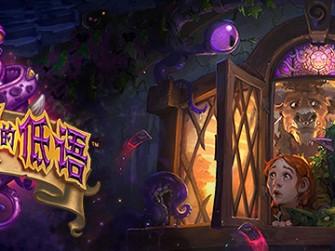 炉石传说迎接上古之神的低语 新版本开服玩家福利一览