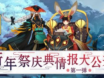 阴阳师新年祭庆典情报第一弹 新活动一览