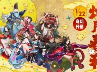 网易阴阳师1月22日更新内容一览 新版本烟月春和上线