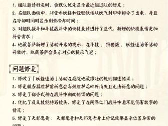 网易阴阳师3月10日更新内容一览 结界皮肤上架