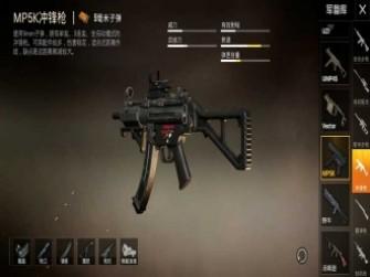 和平精英枪械分析之MP5K,可装配件最多的冲锋枪