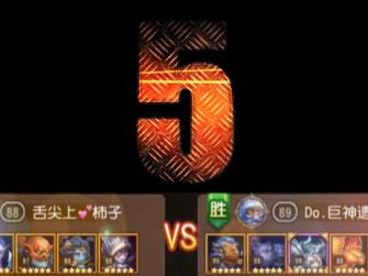 刀塔传奇 2014.9.22上周竞技场TOP5视频