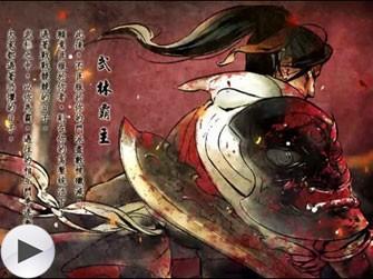 侠客风云传开头动画配音版 粉丝自制配音CG