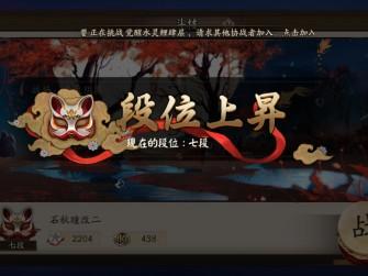 网易阴阳师2400分段斗技全胜视频 外挂童男强力劝退对手