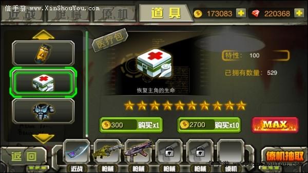 IOS僵尸猎人K无限钻石版下载 VIP8完美破解版