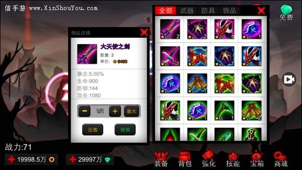 IOS火柴人联盟1.9破解版 无限钻石修改版