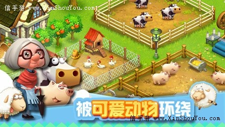 全民农场截图