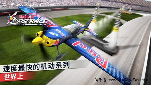 红牛特技飞行锦标赛截图