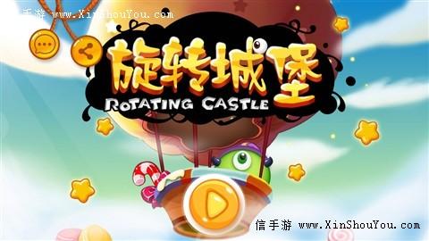 旋转城堡截图