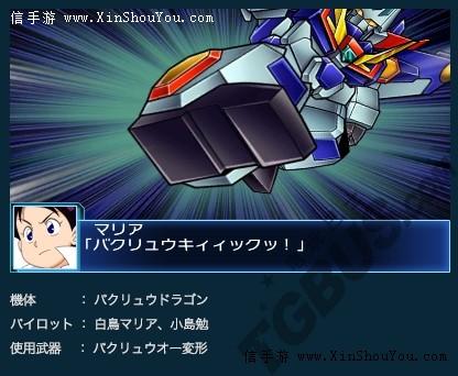 超级机器人大战BX截图